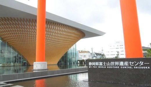 【富士山世界遺産センター】子連れでも富士山の魅力を満喫!