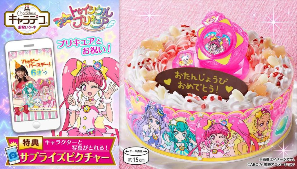 プリキュア キャラデコお祝いケーキ