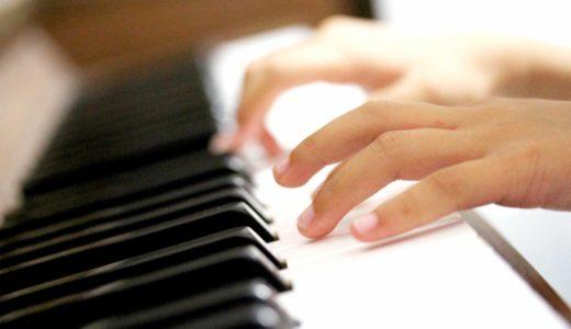 子供のピアノレッスンはグループ?個人?ヤマハと出張型個人レッスンを比較