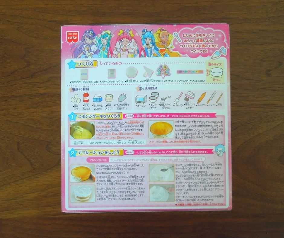 プリキュアショートケーキセット(裏)
