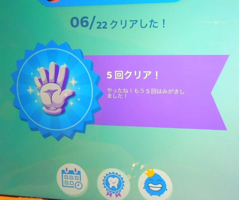 ソニッケアーキッズ アプリ