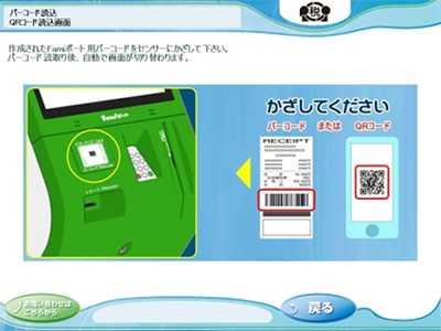 Famiポート QRコードをかざす