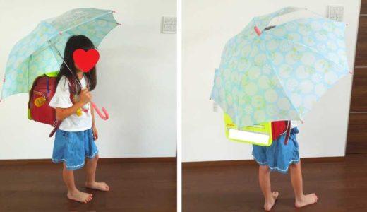 小1にぴったりの傘のサイズは?50cm・55cmの傘で比較
