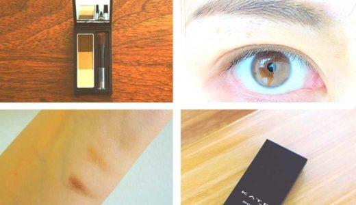 ケイト デザイニングアイブロウ3Dはテクなしでも綺麗な眉に!