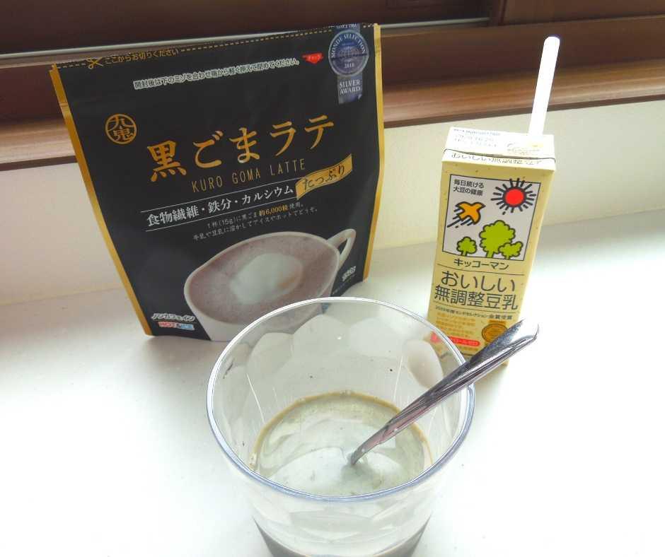 九鬼 黒ごまラテ+豆乳