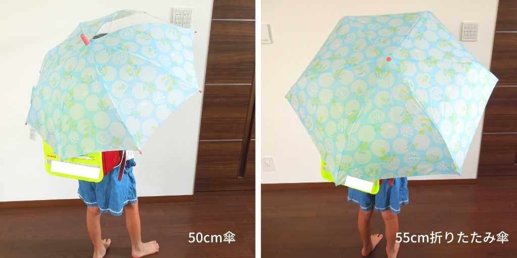 50cm傘と55cm傘の比較