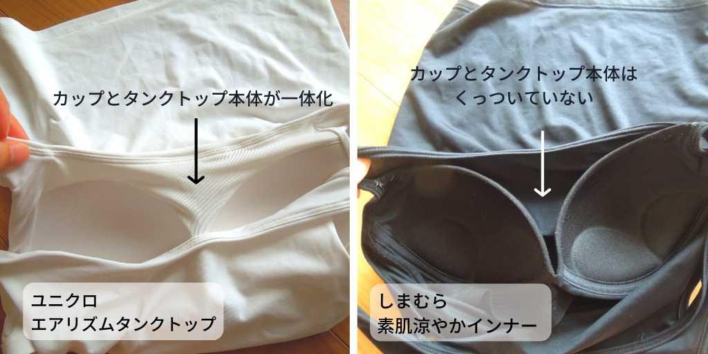 【ユニクロ・しまむら】ブラトップのカップ