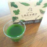 タマチャンショップの青汁は野菜のみ!甘さなし!シンプルで飲みやすい!