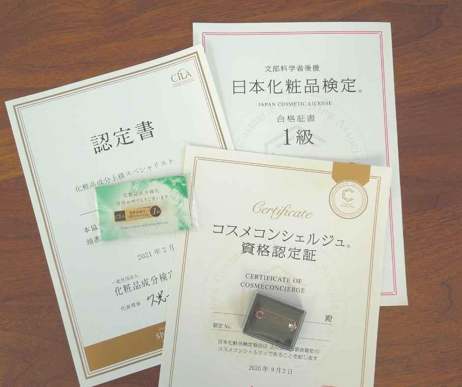 コスメコンシェルジュ・化粧品成分上級スペシャリスト資格