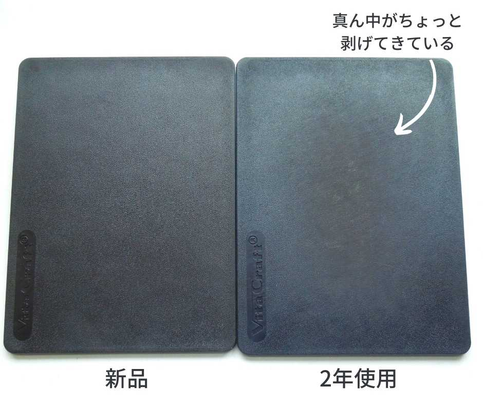 ビタクラフト まな板 新品と2年使用を比較