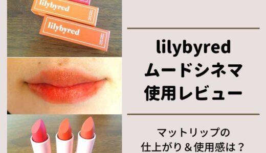 リリーバイレッドのマットリップ「ムードシネマ」イエベ向きカラー3種の使用レビュー