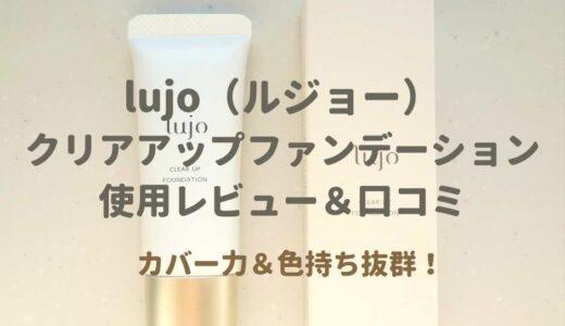 lujo(ルジョー)クリアアップファンデーションの使用レビュー&口コミ|カバー力抜群で肌が綺麗に見える!