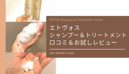 【エトヴォス シャンプー&トリートメント】口コミ&お試しレビュー|髪のエイジングケアにおすすめ