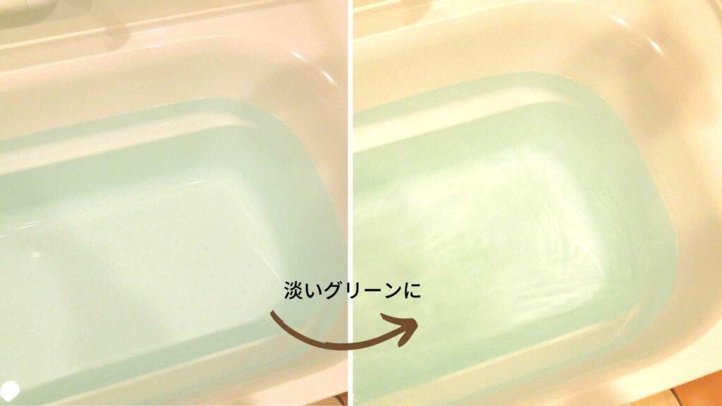 イルコルポ入浴剤で淡いグリーンのお湯に