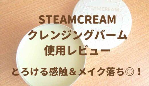 【使用レビュー】スチームクリーム クレンジングバーム|メイク落ち◎の油脂系クレンジング