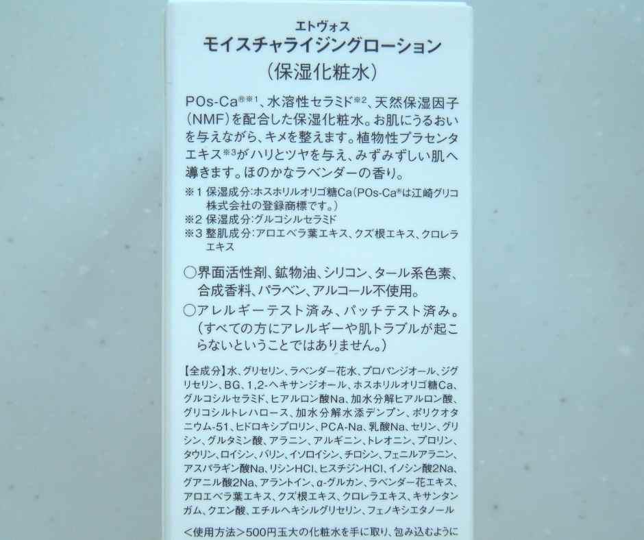 エトヴォス モイスチャーライジングローション 成分