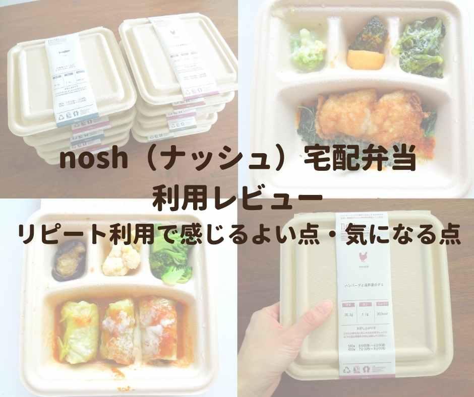 nosh(ナッシュ)宅配弁当の利用レビュー