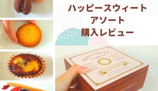 シーキューブ(C3)のお菓子 ハッピースウィートアソート購入レビュー!お祝いや手土産にぴったり
