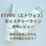 【エトヴォス 化粧水&美容液】口コミ&使用レビュー|30代乾燥肌にも合う?