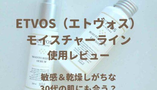 【エトヴォス モイスチャーライン化粧水&美容液】口コミ&使用レビュー|30代乾燥肌にも合う?