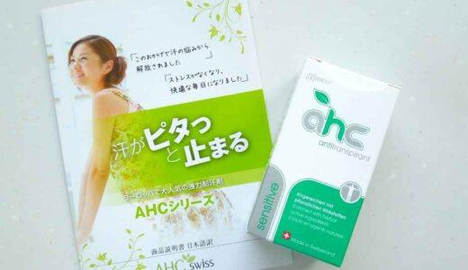 AHCセンシティブの効果と使い方|脇汗じっとりがさらさら肌になるのを実感
