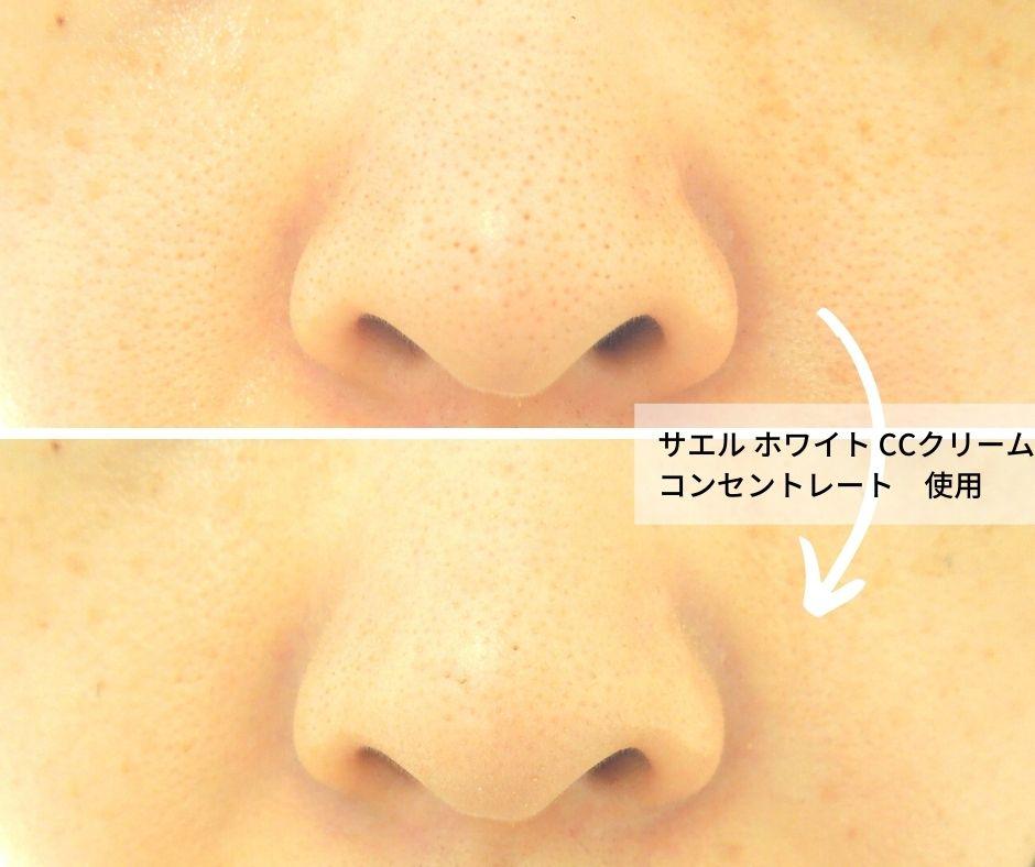 サエルCCクリームは鼻の毛穴が目立たなくなる